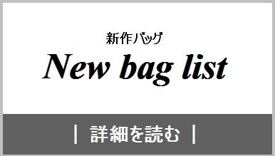 オーダーデコバーキンや新作デコバーキンのご紹介になります。世界で一アナタだけのスワロフスキーカスタムバッグを是非