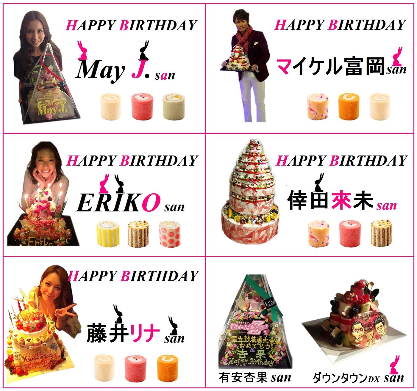有名人・芸能人も誕生日の時はirinaのロールケーキタワー。倖田來未・浜崎あゆみ・ジョニーデップ娘・ダウンタウデラックス・藤井リナが利用