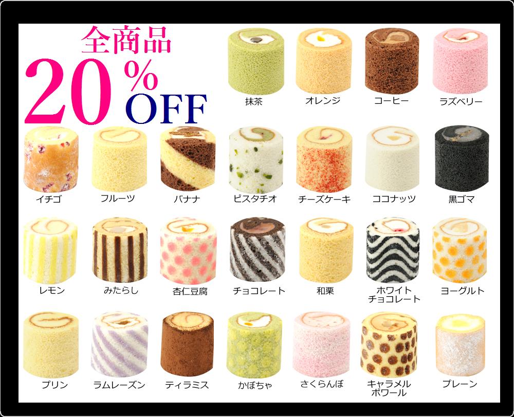 item-rolls