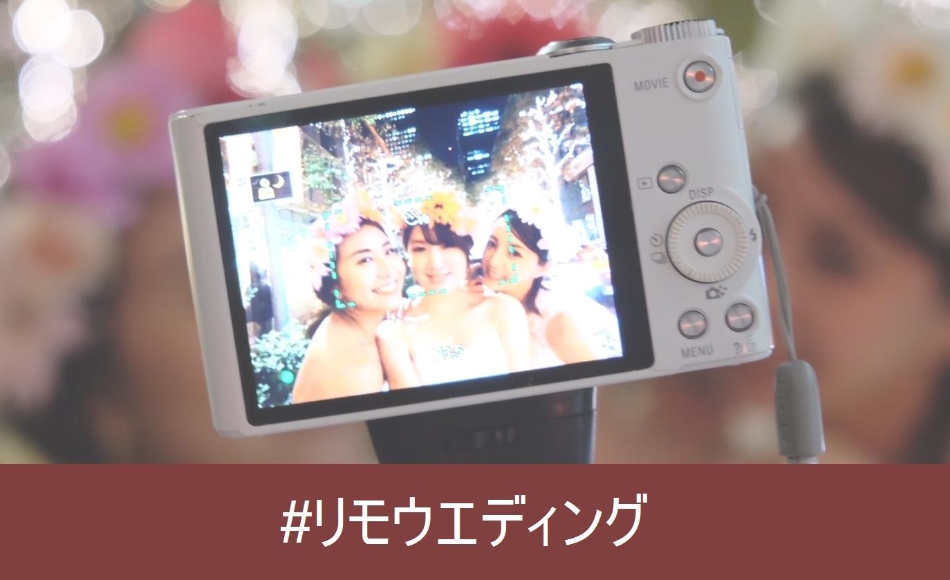 リモウエディング|リモジャパン