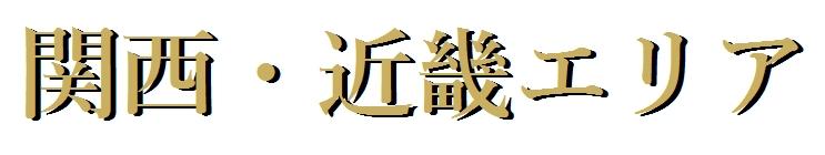 関西・近畿エリア