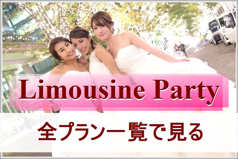 リムジンパーティー大阪値段