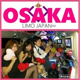 リムジン女子会大阪 (1)