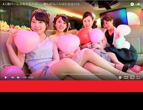 リムジンパーティー動画 3月31日