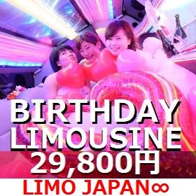 誕生日|リムジンパーティーの誕生日特集-LIMO JAPAN