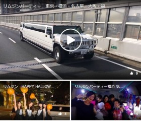 リムジンパーティー動画