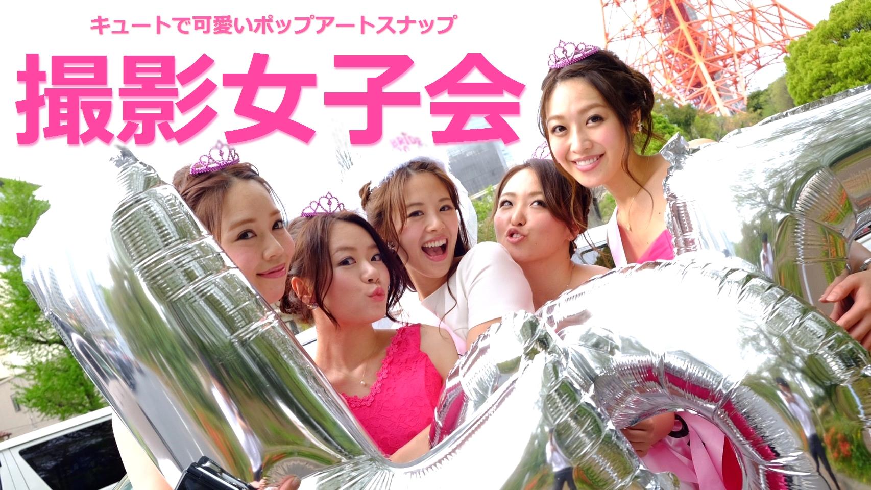 リムジン女子会東京で楽しめて格安の23,000円~ご利用頂けます。おすすめのリムジン女子会プランをご紹介します