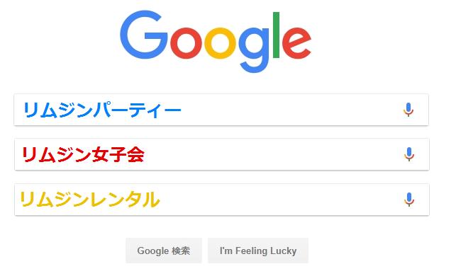 リムジンパーティーリムジン女子会リムジンレンタル