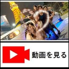 リムジンパーティー思い出ハプニング東京