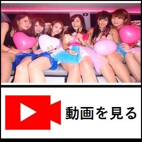 リムジン女子会で美女に密着してみた…LIMO JAPAN∞東京