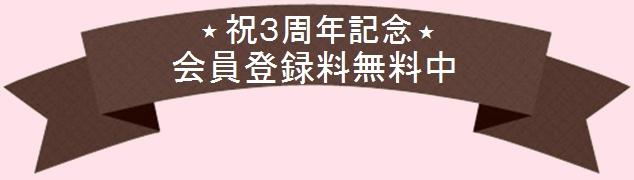 話題のリムジンパーティー格安が東京で楽しめるリムジン女子会格安專門LIMO JAPAN∞。業界1格安なリムジンパーティーを提供しています祝三周年会員登録料無料中