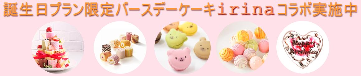 リムジンパーティー誕生日限定Birthdayケーキirinaコラボ企画!24,800円~