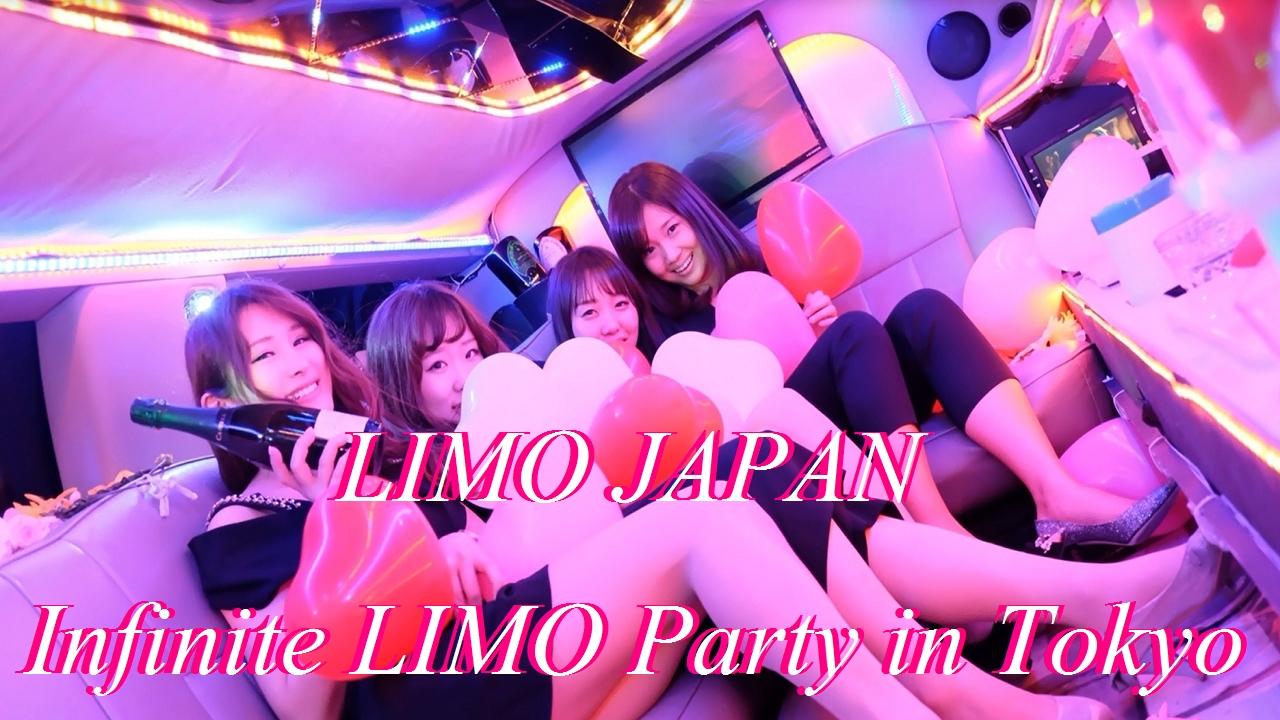 リムジンパーティーを東京でお得に遊べるLIMO JAPAN∞