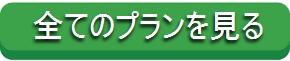 東京のリムジンパーティー・リムジン女子会の値段がわかるリムジンレンタル格安表