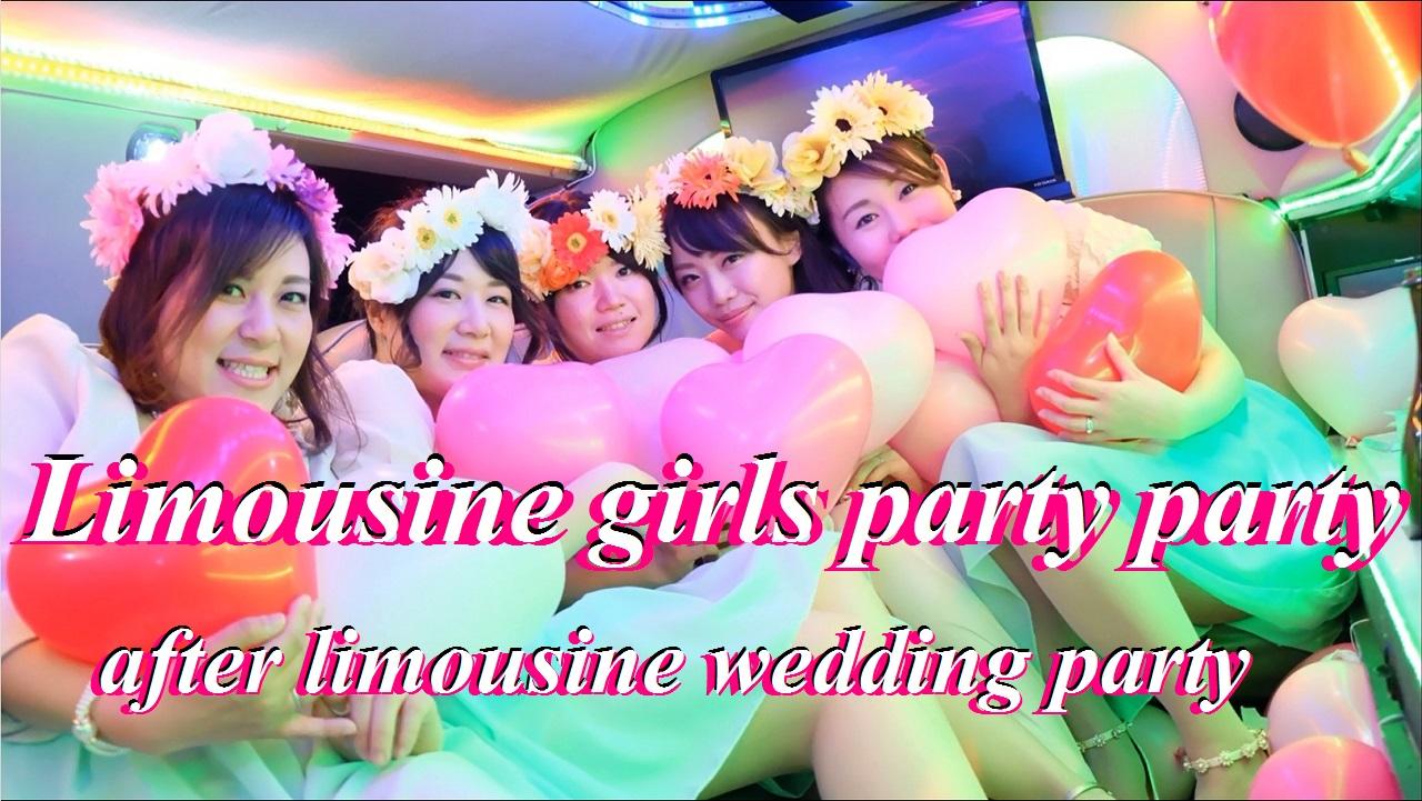 画像・結婚式の後はリムジン女子会パーティー