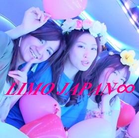 リムジンパーティー女子会