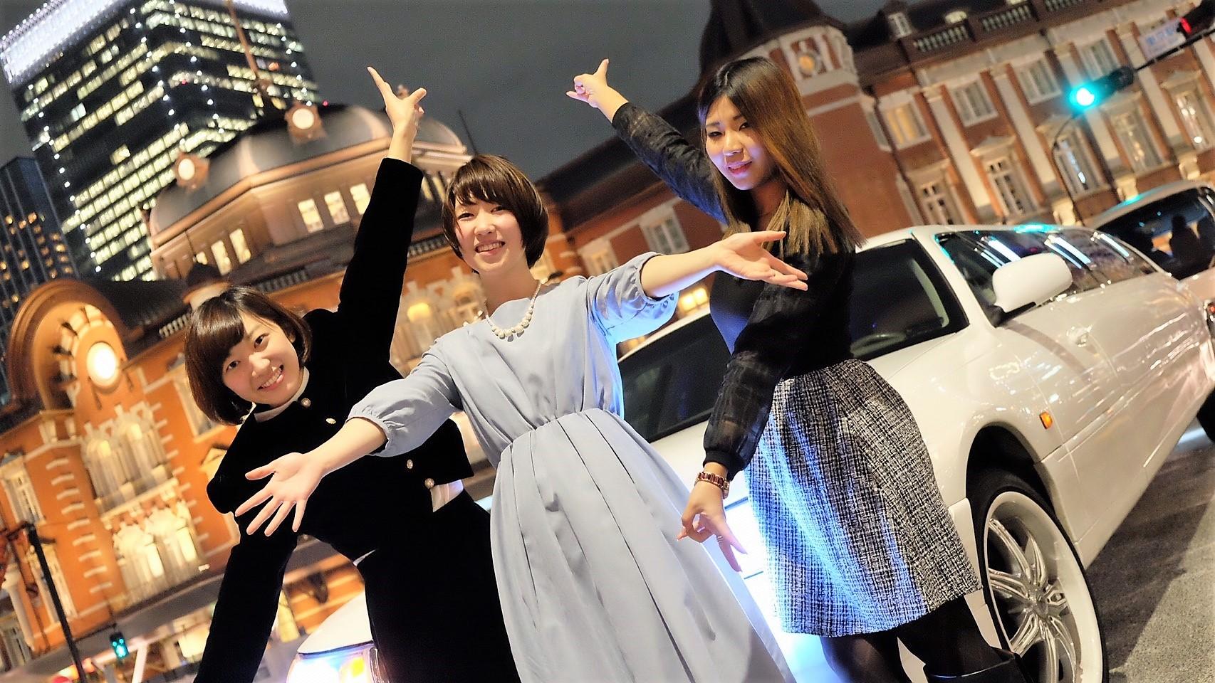 リムジン女子会東京駅