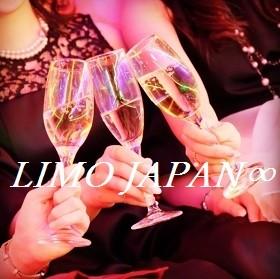 リムジンパーティー【安い・格安・激安】で検索するなら東京ドレス女子会へ