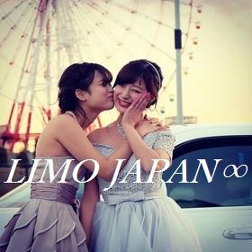 LIMOPA【リモパ・リムパ】と言ったらLIMO JAPAN∞|リムジンパーティー.com