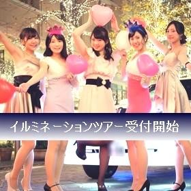 東京のイルミネーションを見ながらリムジン撮影女子会120分19800円~