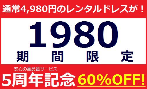 リムジンパーティードレスレンタル1980円