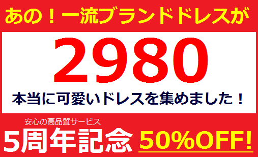 リムジンパーティードレスレンタル2980円