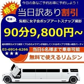 全国でリムジンレンタルが無料|東京・横浜・名古屋・大阪・札幌