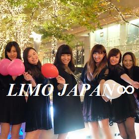 リムジンで女子会が楽しめるリムジン女子会|東京予約LIMO JAPAN∞