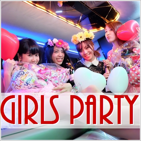 おすすめ女子会ランキングで3年連続1位は!やっぱりリムジン女子会です。リムジン女子会が東京で格安で楽しめるので女子会パーティーにはピッタリなんでしょう。SNSで話題