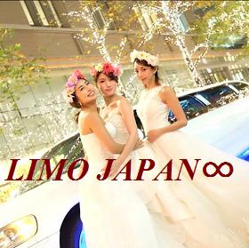 リムジンパーティー東京 ネット予約受付|LIMO JAPAN∞