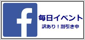 Facebookリムジン