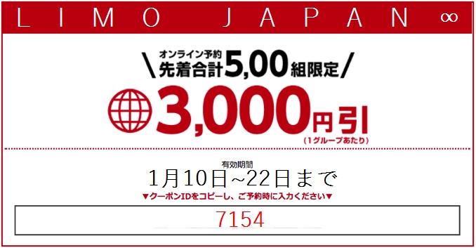 リムジンパーティーLIMO JAPAN∞