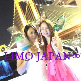 リムジンパーティー 東京|誕生日のプロカメラマン密着記念撮影サービス!