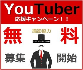 YouTuber応援キャンペーン!リムジン無料撮影提供受付中