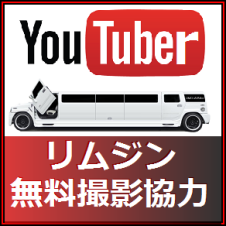 YouTuber応援企画