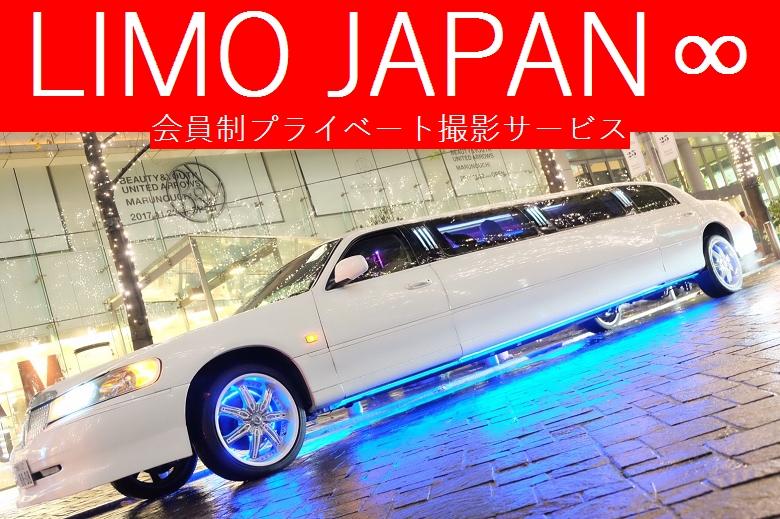 リムジンレンタルはLIMO JAPAN∞