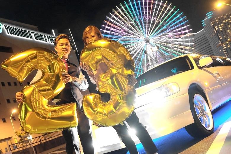 リムジンレンタル横浜・23歳記念誕生日撮影