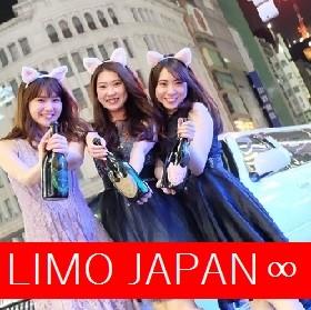 リムジンレンタル【東京・横浜エリア無料】120分撮影女子会9800円
