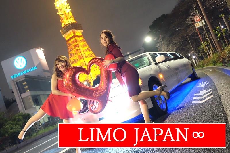 リムジン女子会 東京タワー撮影2
