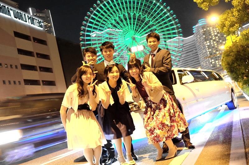 リムジンパーティー横浜