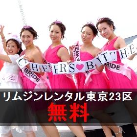 リムジンレンタルの東京23区比較料金サイト120分19,800円~