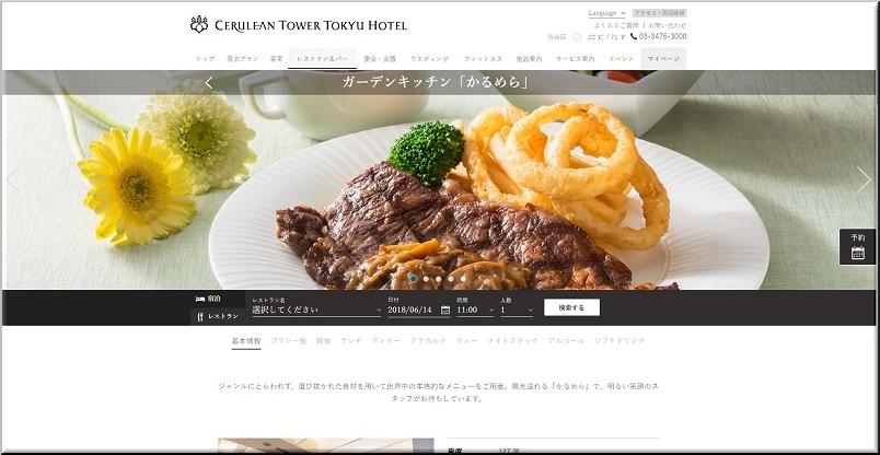 ガーデンキッチン かるめら/セルリアンタワー東急ホテル