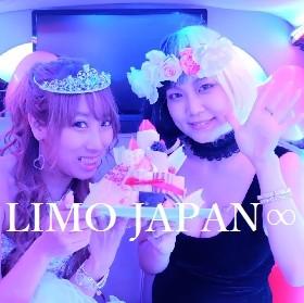 リムジンパーティー東京で検索するならLIMO JAPAN