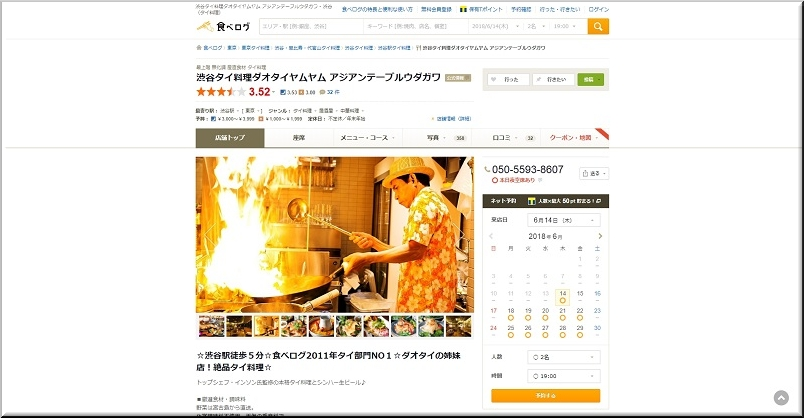 渋谷タイ料理 DaoThai yumyum -AsianTable UDAGAWA-