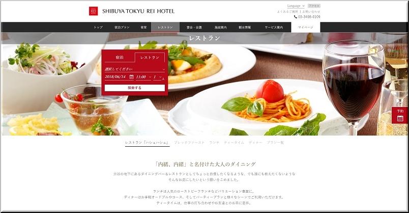 HUSH HUSH/渋谷東急REIホテル