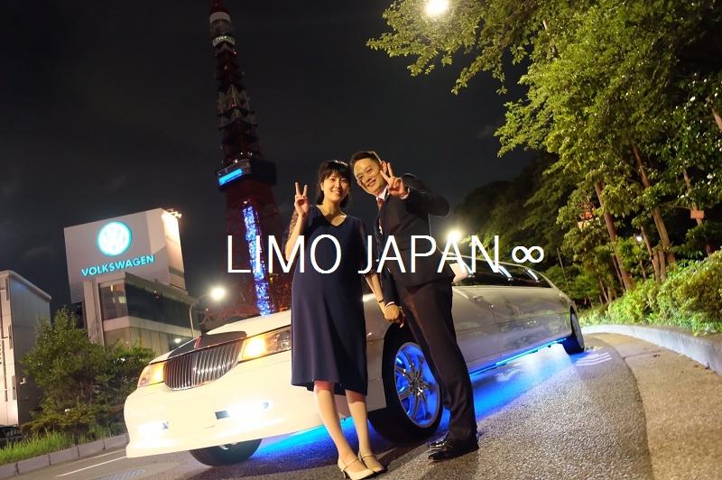 東京タワー記念撮影・リムジン