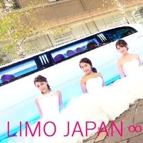 リムジンでパーティーをするならリムジンパーティーLIMO JAPAN