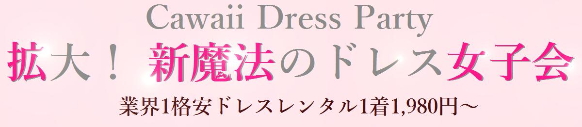 リムジン女子会ドレスレンタル付き
